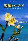 追憶のハワイ―バァバの青春奮闘記