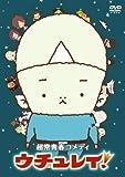 ウチュレイ! [DVD]