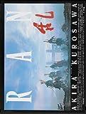 Ran Poster Movie French 11 x 17 In - 28cm x 44cm Tatsuya Nakadai Akira Terao Jinpachi Nezu Daisuke Ryu Meiko Harada Hisashi Igawa