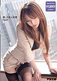 麗しの美人秘書 File01 [DVD]