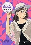 YAWARA! 完全版 11 (ビッグコミックススペシャル)