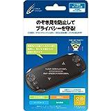 【視野角60度】 CYBER ・プライバシーフィルター (PS Vita PCH-2000 用) 【 30日間交換保証 】