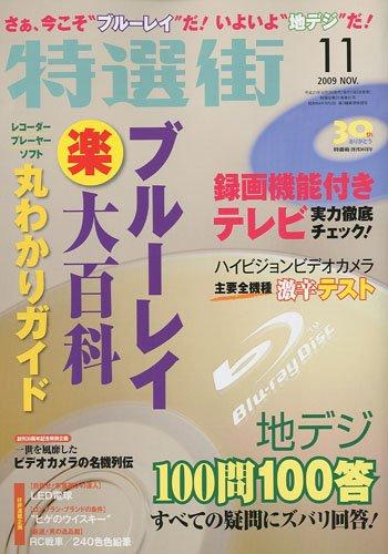 特選街 2009年 11月号 [雑誌]