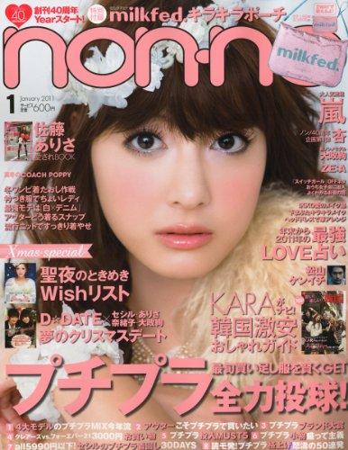non・no(ノンノ) 2011年 01月号 [雑誌]