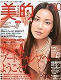 BITEKI (美的) 2009年 10月号 [ファッション雑誌]