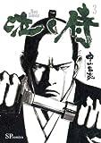泣く侍 3 (SPコミックス)