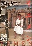 旅行人 2005年冬号 イエメン 徹底ガイド完全保存版