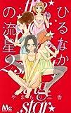 ひるなかの流星 2 (マーガレットコミックス)