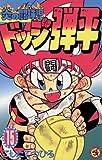炎の闘球児 ドッジ弾平 (15) (てんとう虫コミックス)