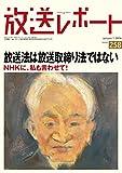 放送レポート no.258(January. 放送法は「放送取締り法」ではない NHKに、私も言わせて!