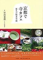 京都で寺カフェ~悠久の喫茶空間~
