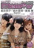 memew vol.52 表紙・鈴木愛理、嗣永桃子、夏焼雅(Buono!)