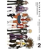 ダンガンロンパ 希望の学園と絶望の高校生(2) (ファミ通クリアコミックス)