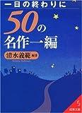 一日の終わりに50の名作一編 (成美文庫)