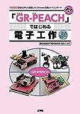 「GR‐PEACH」ではじめる電子工作 (I・O BOOKS)