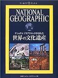 ナショナル ジオグラフィック アーカイブ・ブックス 世界の文化遺産