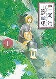 星河万山霊草紙(1) (KCx ITAN)