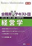 公務員Vテキスト〈13〉経営学―地方上級・国家一般職・国税専門官対策 (公務員Vテキスト)