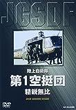 陸上自衛隊 第1空挺団 [DVD]