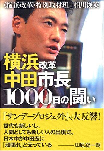 鈍行列車―丸山浩路作品集