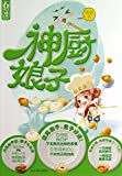 img - for Cook Son of God(Chinese Edition) book / textbook / text book