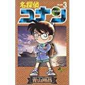 名探偵コナン (Volume3) (少年サンデーコミックス)