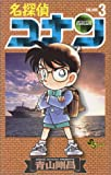 名探偵コナン (Volume3)