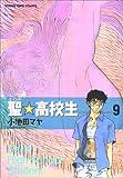 聖・高校生 9 (9) (ヤングキングコミックス)