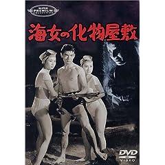 �C���̉������~ [DVD]