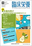 臨床栄養 127巻6号 食中毒を防ぐ -各病原体の特徴と衛生管理のポイント