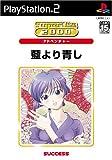 echange, troc SuperLite 2000: Aiyori Aoshi[Import Japonais]