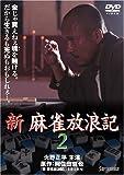 新 麻雀放浪記 2[DVD]