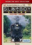 SLあそBOY 栄光の軌跡~58654号機 17年間の記録~ [DVD]
