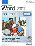 Microsoft Office Word2007セミナーテキスト 基礎編