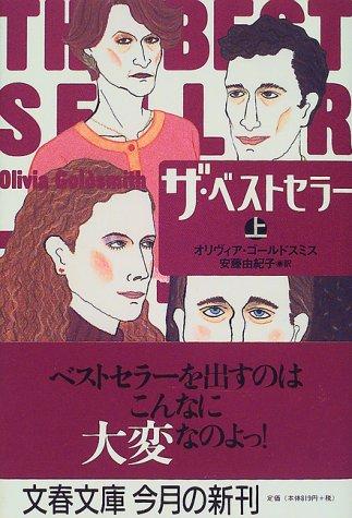 ザ・ベストセラー〈上〉 (文春文庫)