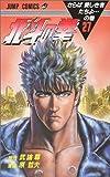 北斗の拳 27 (ジャンプコミックス)
