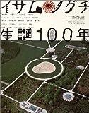 イサム・ノグチ生誕100年 (エクスナレッジムック―X-Knowledge HOME特別編集)