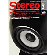 stereo (ステレオ) 2014年 03月号 [雑誌]