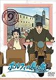 ポルフィの長い旅 9 [DVD]