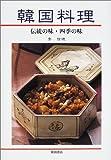 韓国料理―伝統の味・四季の味