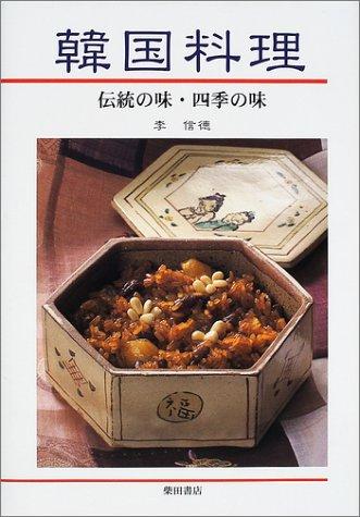 韓国料理—伝統の味・四季の味