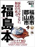 福島本 [雑誌] エイ出版社の街ラブ本
