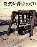 東京今昔橋めぐり~水運都市のランドマークを歩く~