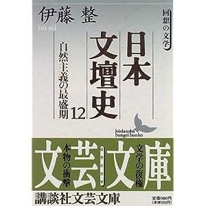 日本文壇史12