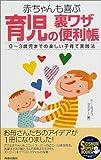 育児の裏ワザ便利帳—赤ちゃんも喜ぶ 0~3歳児までの楽しい子育て実践法 (SEISHUN SUPER BOOKS)