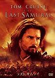 ラスト サムライ [DVD]