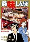 美味しんぼ 第5巻 1986-05発売