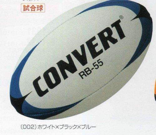 コンバートラグビーボール RB55