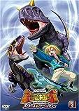 古代王者 恐竜キング Dキッズ・アドベンチャー 3[DVD]