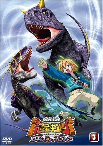 古代王者 恐竜キング Dキッズ・アドベンチャー 3TVアニメ